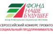 Идет прием заявок на Конкурс проектов «Социальный предприниматель — 2020»