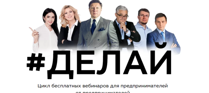 Минэкономразвития России совместно с АО «Деловая среда» запустит марафон поддержки предпринимателей