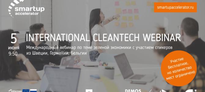 Приглашаем принять участие в международном вебинаре в области чистых технологий