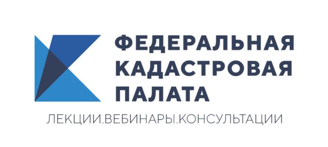 Кадастровая палата расскажет о предоставлении сведений из Единого государственного реестра недвижимости