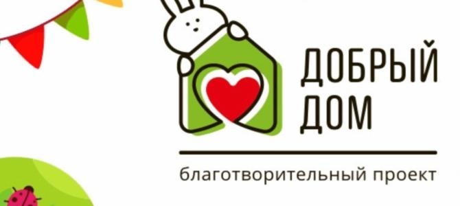 Поддержим вместе «Добрый дом»!