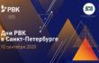 РВК проведет презентацию программ поддержки технологического бизнеса в Санкт-Петербурге