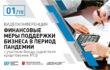 Приглашаем на видеоконференцию «Финансовые меры поддержки бизнеса в период пандемии»