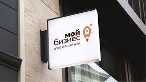В Центре «Мой бизнес» открылось «единое окно» услуг для МСП