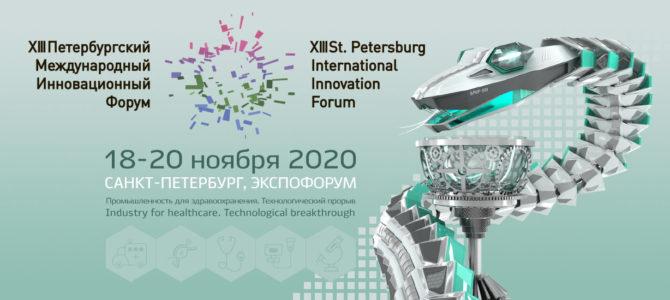 ХIII Петербургский международный инновационный форум пройдет с 18 по 20 ноября