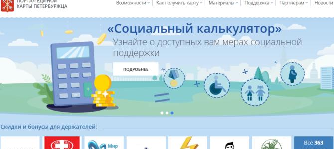 На портале Единой карты петербуржца EKP.SPB.RU запущен новый интерактивный сервис «Городской диалог»