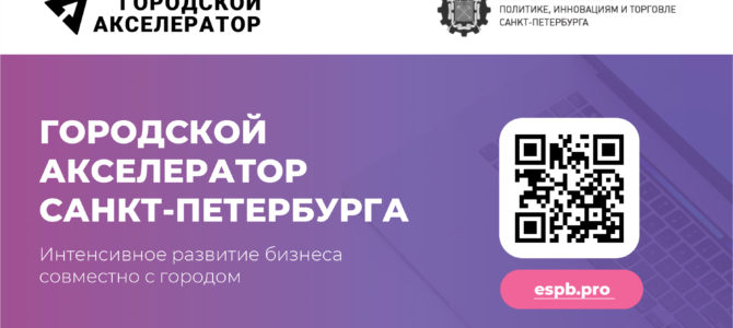 Городской проект «Акселератор Санкт-Петербурга»