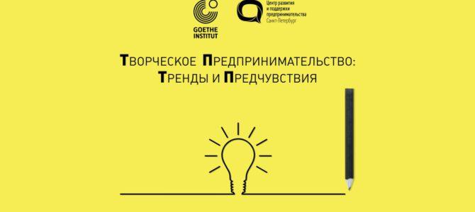 ЦРПП и Гёте-институт в Санкт-Петербурге запускают совместный проект